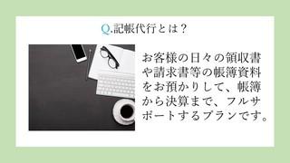 記帳代行�A (2).jpg
